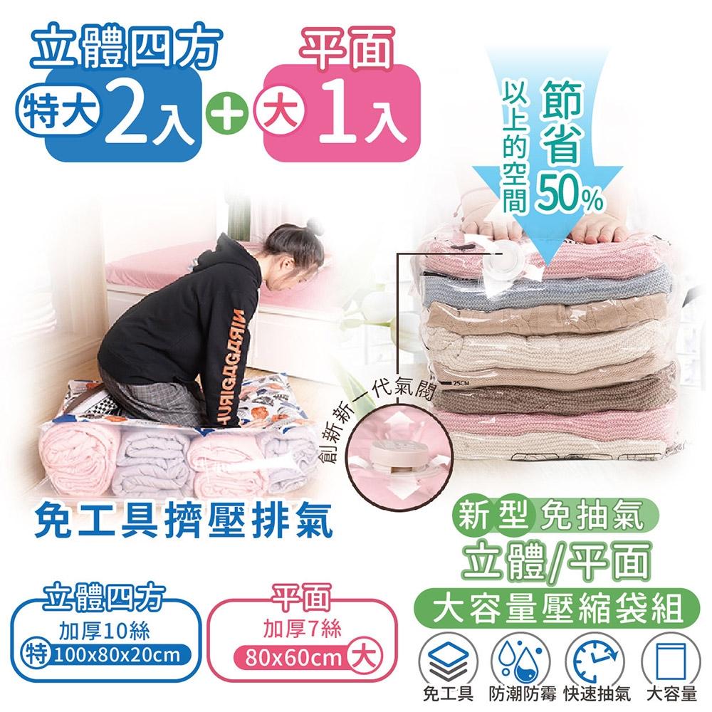 【家適帝】新型免抽氣立體平面大容量壓縮袋(平面大*1+四方特大*2)
