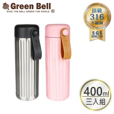 [團購三入]GREEN BELL綠貝 頂級316不鏽鋼保溫希臘杯400ml