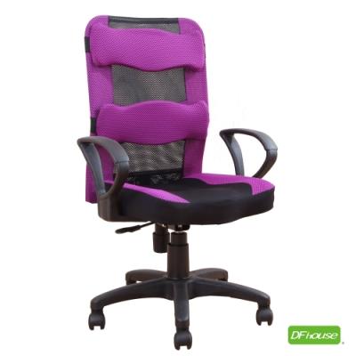 DFhouse索菲亞立體加長坐墊辦公椅-紫色  60*60*98-110