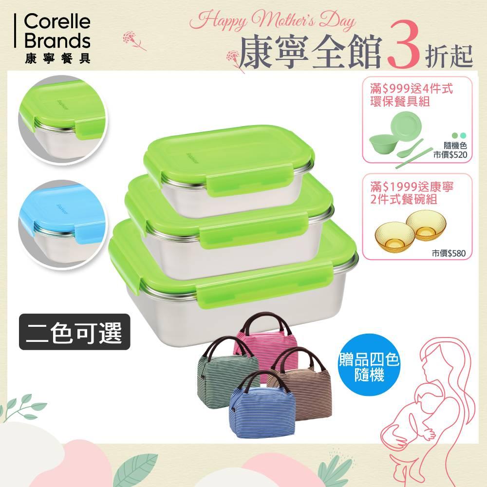 康寧 SNAPWARE 316不鏽鋼保鮮盒 3入組 C01