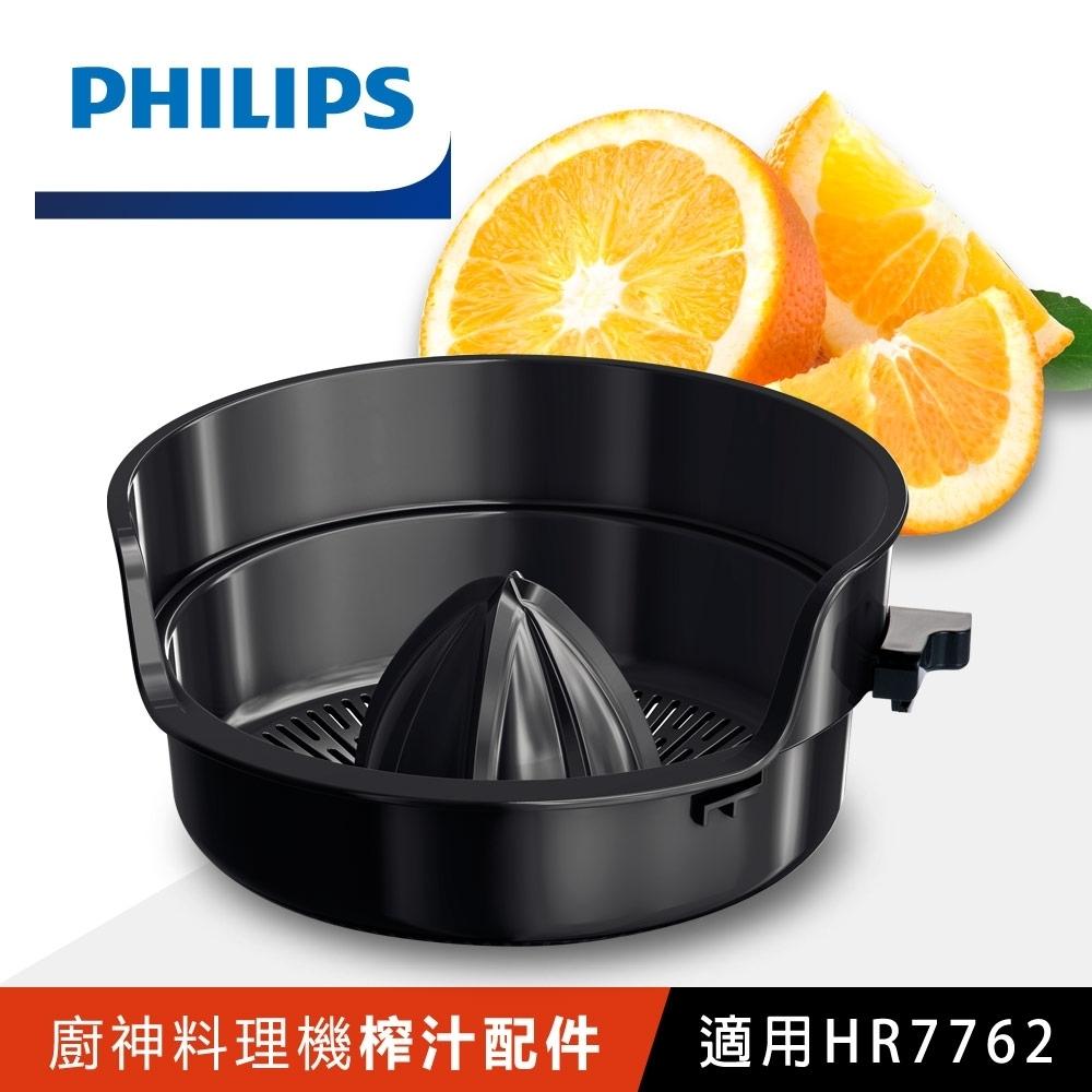 飛利浦PHILIPS 廚神HR7762專用榨汁配件(CL12622)