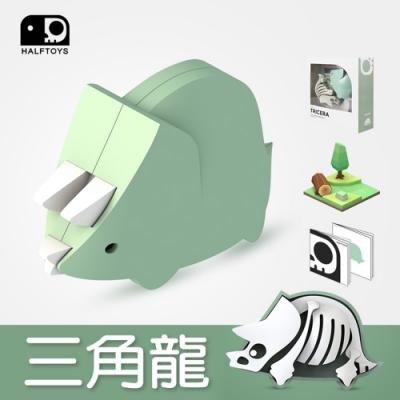 【HALFTOYS 哈福玩具】3D恐龍樂園:三角龍(TRICERA)STEAM教育玩具