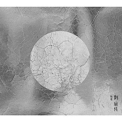知更/劉庭佐(1CD)