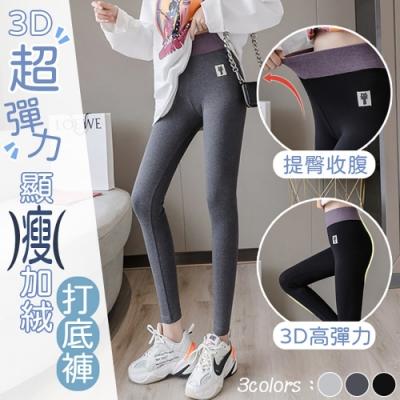 3D超彈力顯瘦加絨打底褲