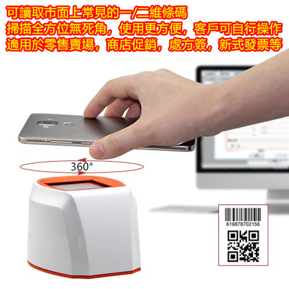 DK-7230行動支付專用一/二維條碼掃描器/手機條碼/QR CODE