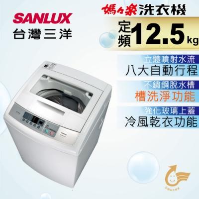 [時時樂限定] SANLUX台灣三洋 12.5KG 定頻直立式洗衣機 ASW-125MTB
