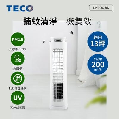 TECO東元 多功能捕蚊空氣清淨機(適用13坪) NN2002BD