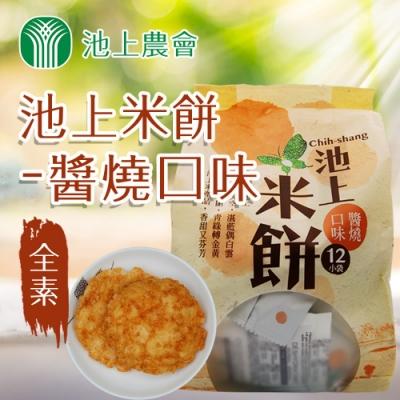 【池上農會】池上米餅-醬燒(全素) (106gx20包)x1箱