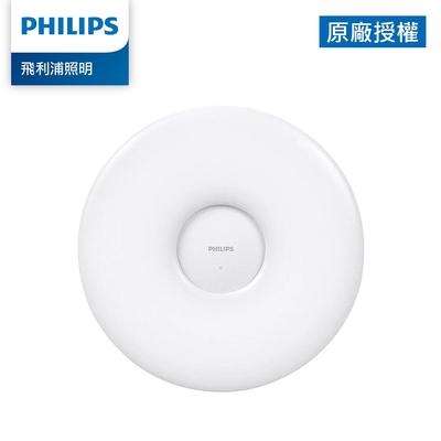 Philips飛利浦 智奕 智慧照明 33W吸頂燈典雅版512 (PZ002)