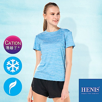 HENIS 純色陽離子印染 透感機能衣-女款 (湖藍)