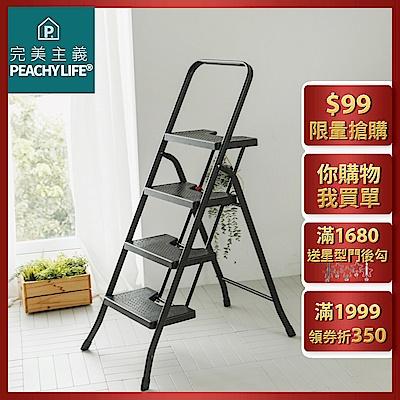 完美主義 工業風四層可折疊樓梯椅/A字梯/家用梯/工作梯/台灣製