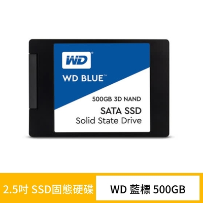 WD 藍標 500GB 2.5吋SATA SSD固態硬碟(WDS500G2B0A)