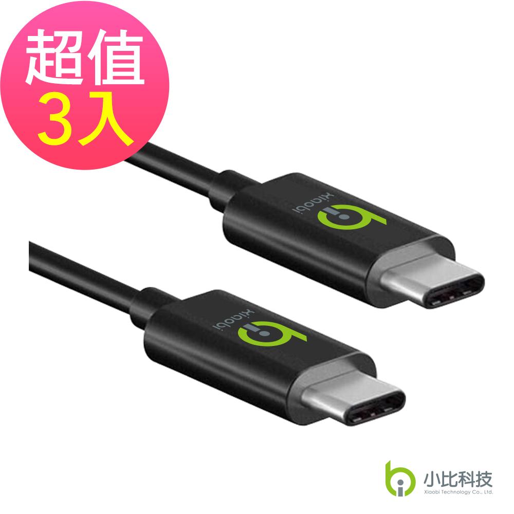 【小比科技】USB3.1Type-C公對公傳輸線-三入
