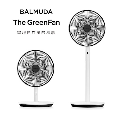 BALMUDA The GreenFan 風扇