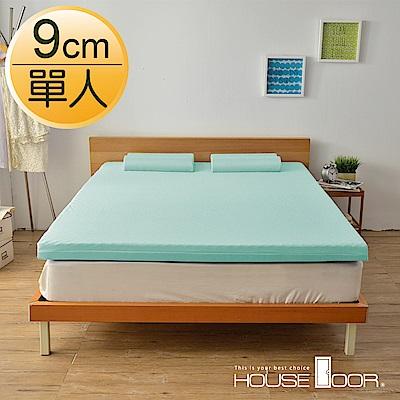 House Door 大和防蹣抗菌表布 9cm波浪型竹炭記憶床墊-單人3尺