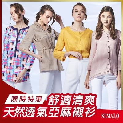 時時樂限定【ST.MALO】天然輕活頂級亞麻襯衫(4款8色)