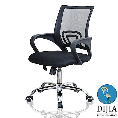 椅子夢工廠 普羅透氣網背電鍍腳電腦椅/辦公椅(黑)