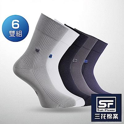 Sun Flower三花 三花無痕肌紳士休閒襪.襪子(6雙組)