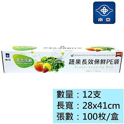 南亞 蔬果 長效保鮮 PE袋 保鮮袋 (28*41cm)(100張/支) (12支)