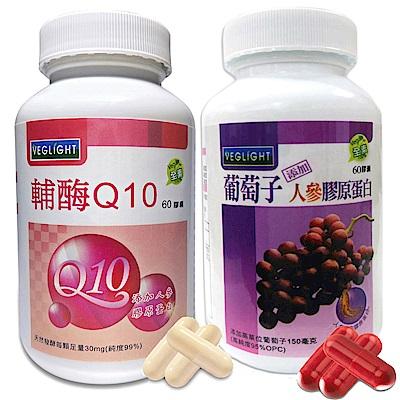 素天堂 輔酵素Q10(2瓶)+葡萄子人參膠原蛋白(2瓶)