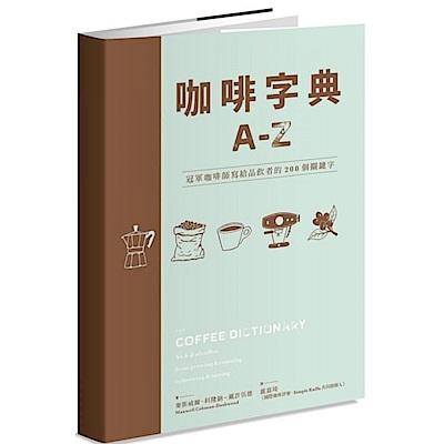 咖啡字典A - Z