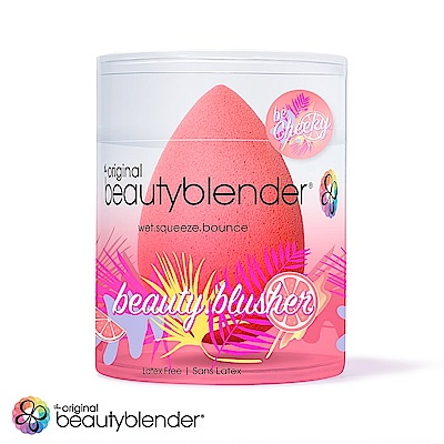 beautyblender 原創專業修容蛋-香柚紅