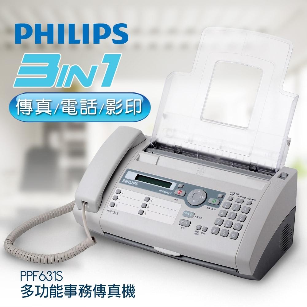 福利品-飛利浦MAGIC 5普通紙傳真機-白色(PPF-631S)