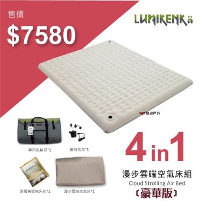 【Lumikenkä】露米漫步雲端空氣床_4in1豪華版 (悠遊戶外)