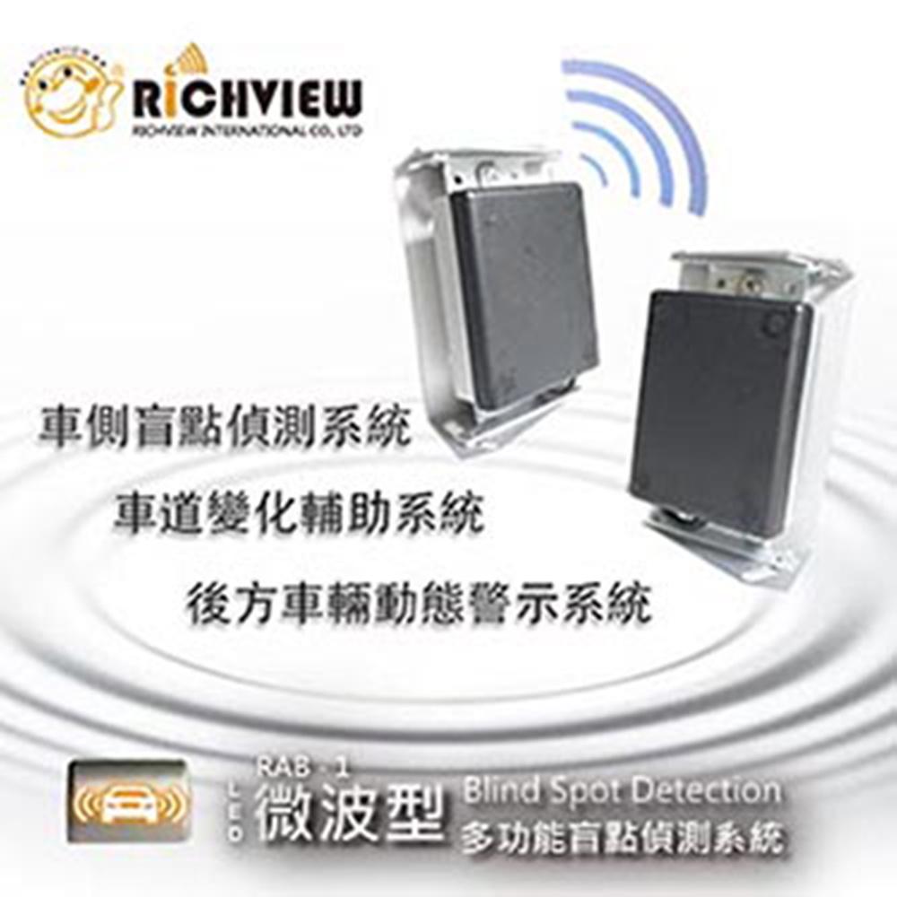 大吉國際 RICHVIEW 盲點偵測系統 BSD BSM 車規等級 微波型偵測系統