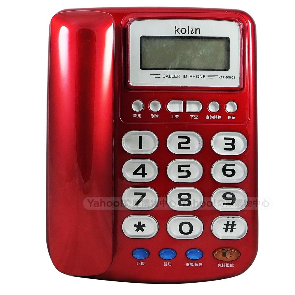 kolin歌林 大字鍵來電顯示有線電話機 KTP-DS002 (2色)