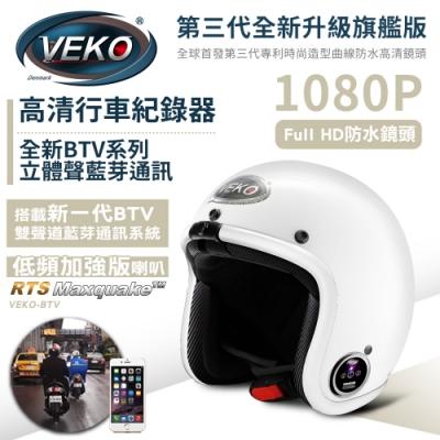 VEKO旗艦版隱裝式1080P FHD行車紀錄器+內建雙聲道藍芽通訊安全帽(珠光白)