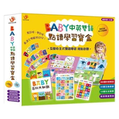 【雙美】BABY中英雙語點讀學習寶盒-不含點讀筆