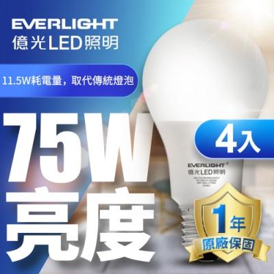億光 EVERLIGHT LED燈泡11.5W 亮度等同75W傳統燈泡(白光/黃光) 4入