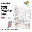 LillipHut 麗莉寶《深底易潔透亮鳥籠》型號:2265卡扣式設計