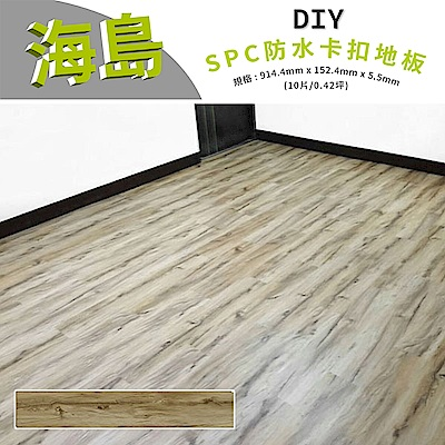 【貝力地板】海島 石塑防水DIY卡扣塑膠地板-1622 桑達古橡