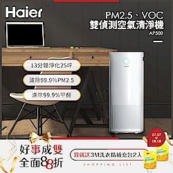 Haier海爾 20-25坪 PM2.5 VOC雙偵
