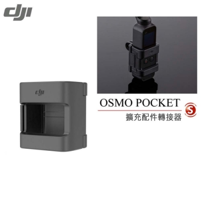 DJI Osmo Pocket 擴充配件轉接器 (公司貨)