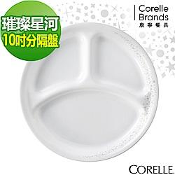 CORELLE康寧 璀璨星河10吋分隔盤
