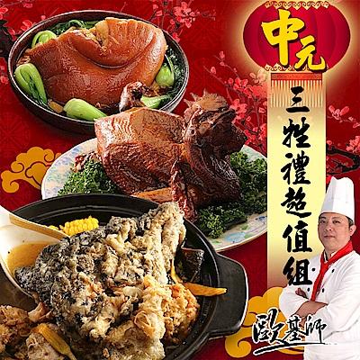【歐基師推薦】中元三牲禮超值組(霸王蹄膀+砂鍋魚頭+黃金香雞)