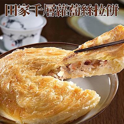 田家拉餅 千層蘿蔔絲拉餅(4片/盒,共三盒)