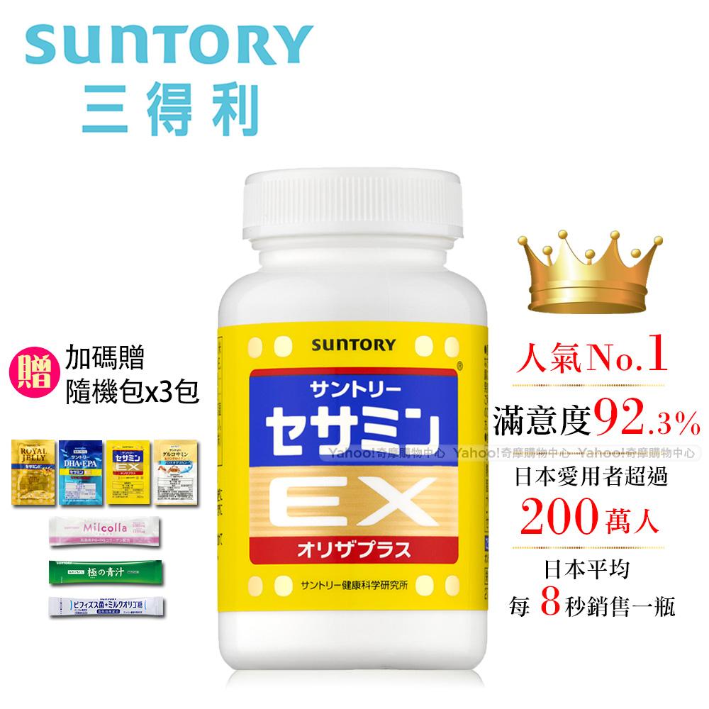 SUNTORY三得利 芝麻明EX(30日份)加碼贈三得利隨身包三包