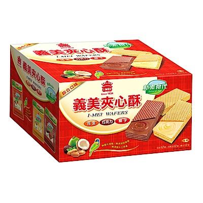 義美 新素食代夾心酥-綜合(900g)