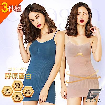 GIAT200D膠原蛋白親膚美體內搭塑衣(細肩款-3件組)