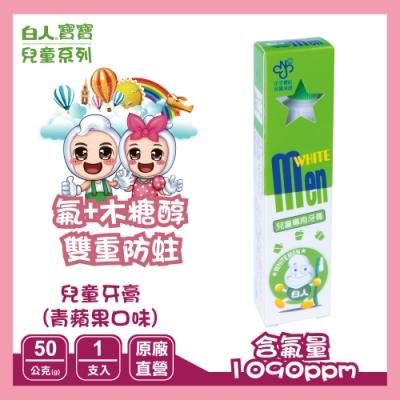白人兒童牙膏50g (蘋果) (1090ppm)