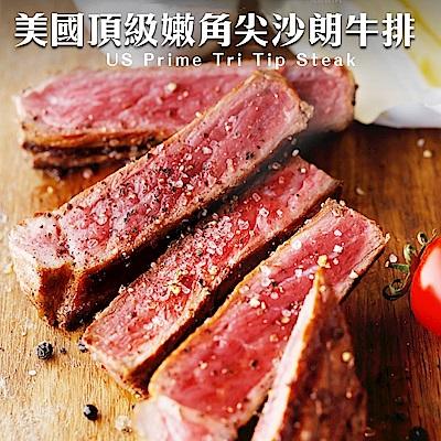 買5送5【海陸管家】美國Prime級嫩角尖沙朗牛排 共10片(每片約120g)