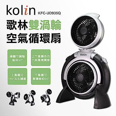Kolin歌林雙渦輪空氣循環扇(KFC-UD935Q)