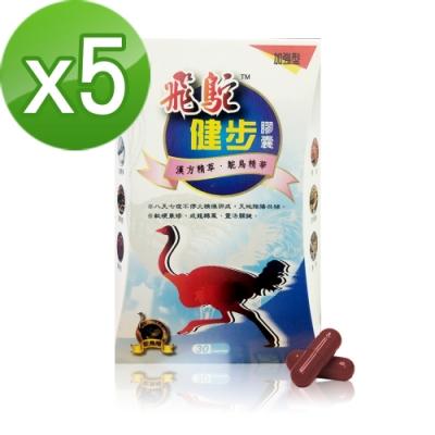 飛鴕 鴕鳥精健步膠囊(30膠囊/盒x5盒)