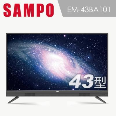 [今日限定]【福利品】SAMPO聲寶 FHD低藍光 43型LED液晶顯示器 EM-43BA101