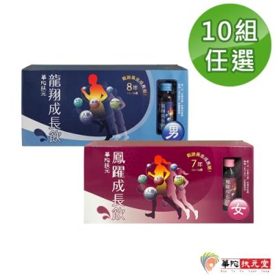 華陀扶元堂-聰明成長飲任選10盒(6瓶/盒)