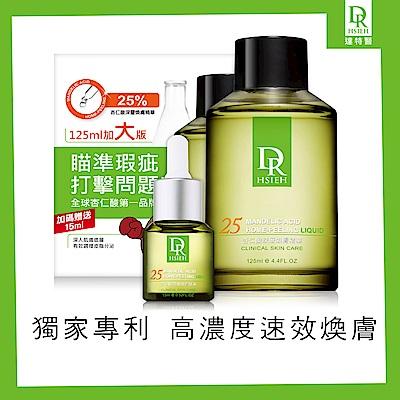 Dr.Hsieh 25%杏仁酸125ml重量版禮盒組